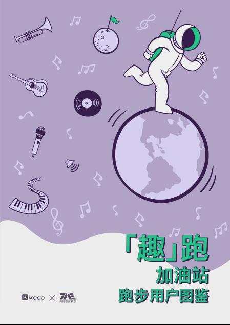 Keep联合腾讯音乐娱乐发布跑步用户图鉴
