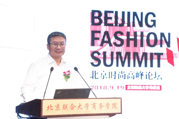 2018北京时尚高峰论坛北京联合大学分论坛——新时代品牌的传承与发展