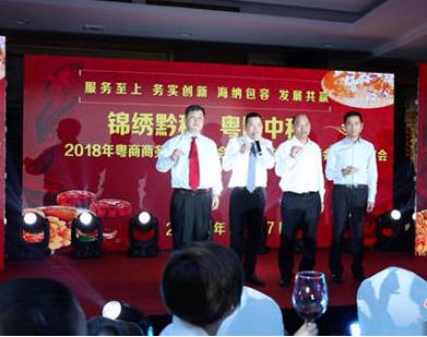 2018年粤商商会商务交流座谈会在筑举行