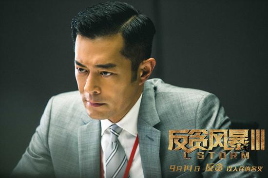 《反贪风暴3》蝉联单日票房冠军  揭露洗钱黑幕