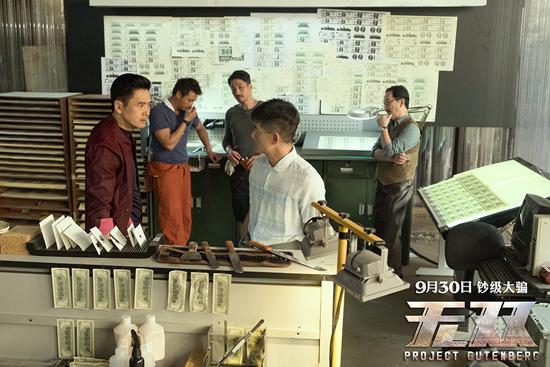 """电影《无双》揭秘造假双雄""""钞友情""""关系"""
