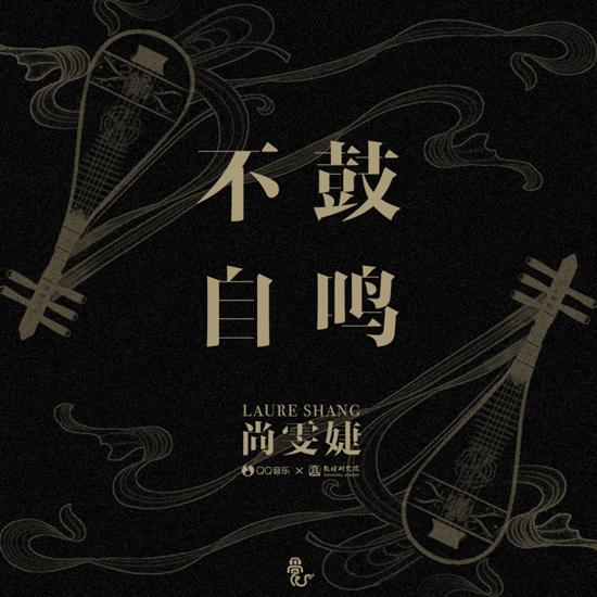 尚雯婕原创《不鼓自鸣》首播  传承敦煌古典文化