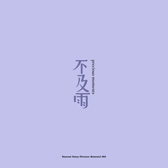 张碧晨吴青峰首次合作 新歌《不及雨》暖心将发