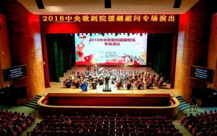 百年歌剧首入新疆阿克苏 高雅艺术进校园获赞叹