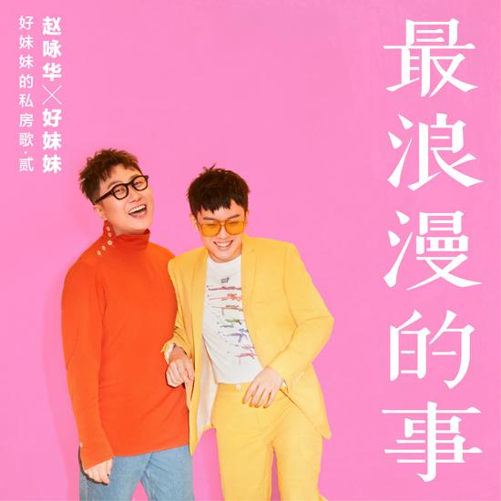 好妹妹与赵咏华合唱最浪漫的事  致敬乐坛
