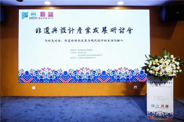 与时光对话,向生活致敬——非遗与设计产业发展研讨会在京举办