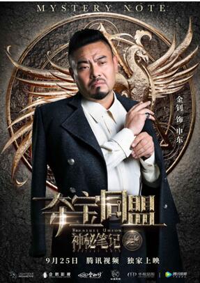 《夺宝同盟》定档9月25日登陆腾讯视频沙海夺宝点燃男儿热血
