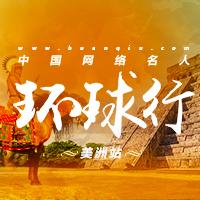 中国网络名人环球行美洲站