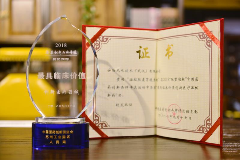 磁控胶囊胃镜系统荣获最具临床价值创新医疗器械奖