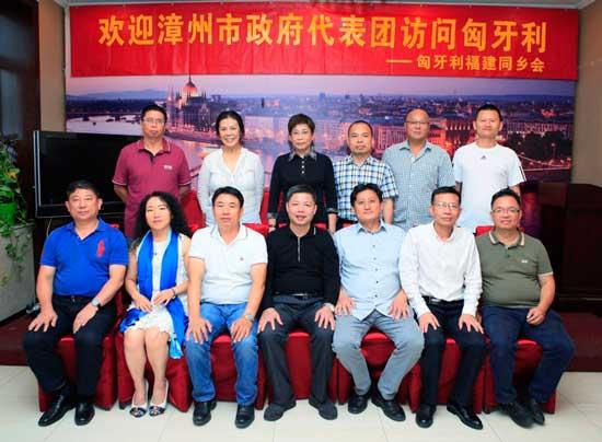 福建省商务厅和漳州市代表团陆续访匈