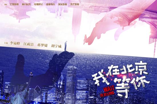 《我在北京等你》李易峰江疏影领衔海漂新图鉴
