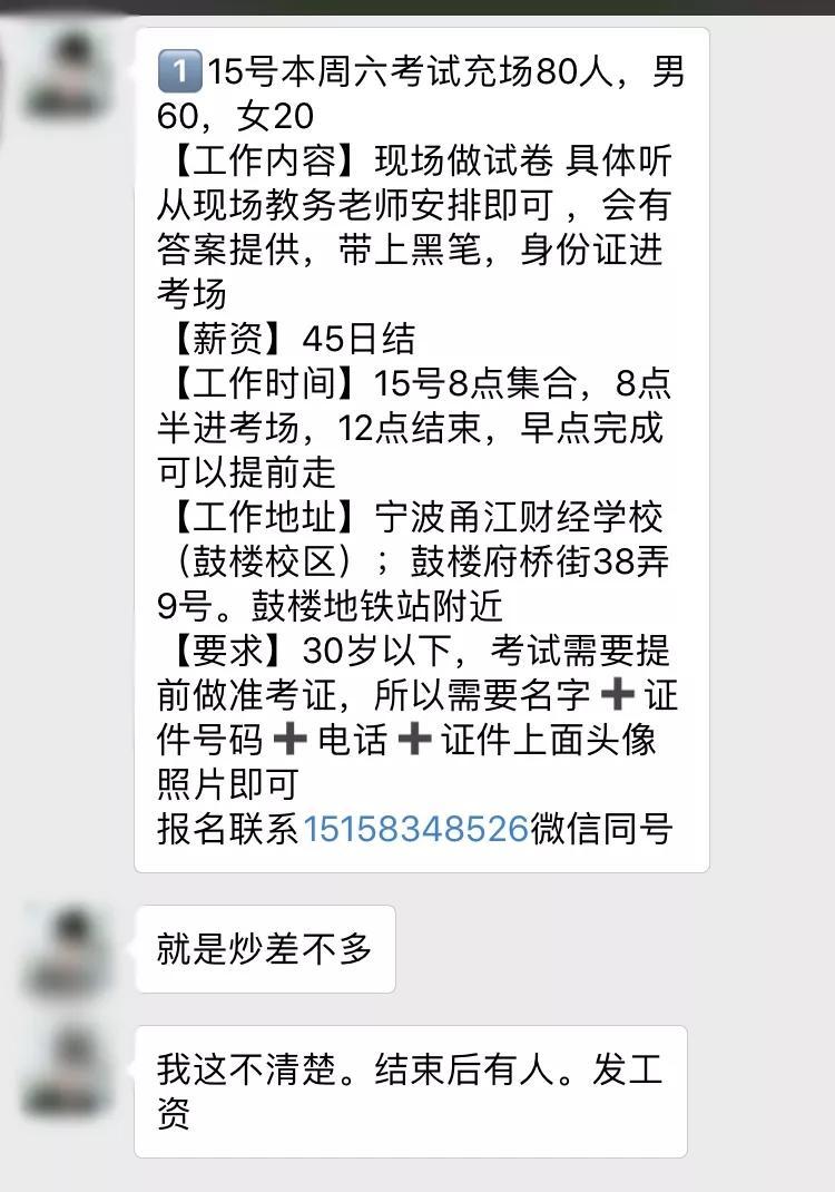 宁波一场百人考试惊现80名