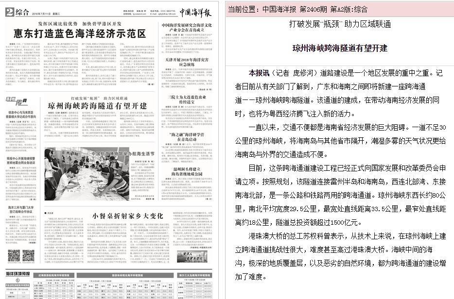 中国海洋报:琼州海峡跨海通道建设未提上日程
