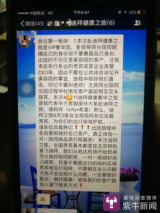 """中国游客迪拜""""医疗游""""被骗6.5亿:一群骗子狂欢"""