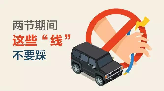 """两节期间这些""""线""""不要踩:车子这么开就违反纪律了"""