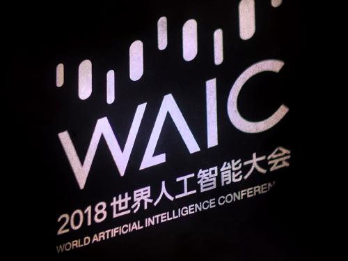 世界人工智能大会AI+应用体验展 七大主题玩转未来