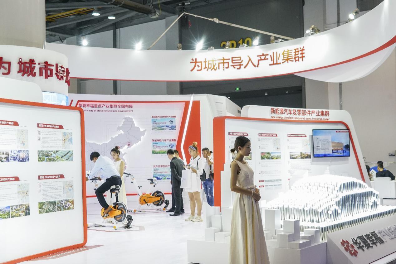 华夏幸福13大产业集群亮相全球未来出行大会