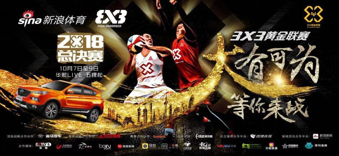黄金联赛30赛区收官 全国总决赛十月打响上演中国三人篮球巅峰对决