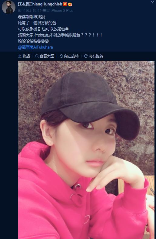 江宏杰公开吐槽老婆福原爱 网友群嘲:这很直男