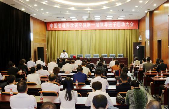 中国管理科学研究院新一届领导班子提名工作启动