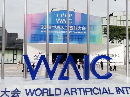 世界人工智能大会:领先者论答如何用AI赋能教育