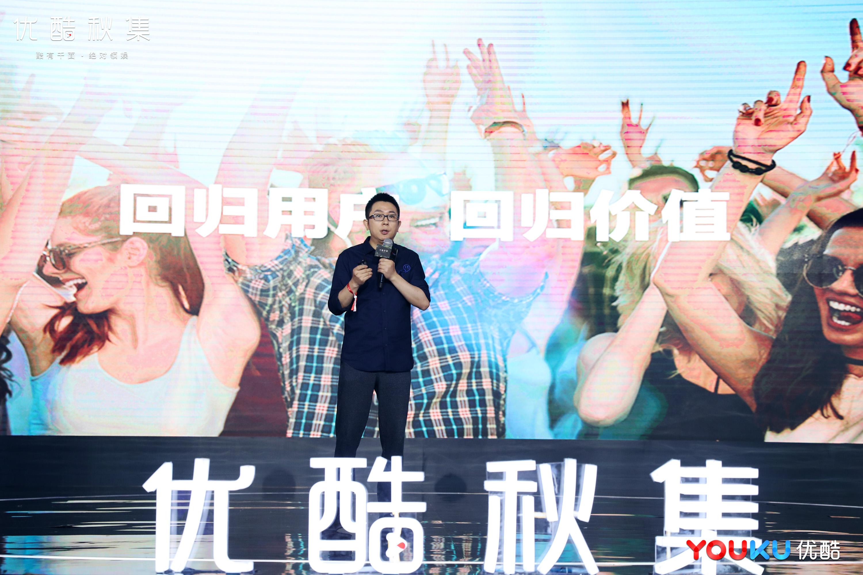 优酷杨伟东:关闭播放量并不是合理的解决方式