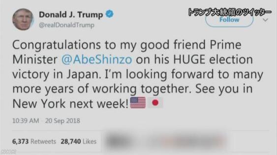 特朗普发推祝安倍三连任并邀约:我的好朋友,下周纽约见!