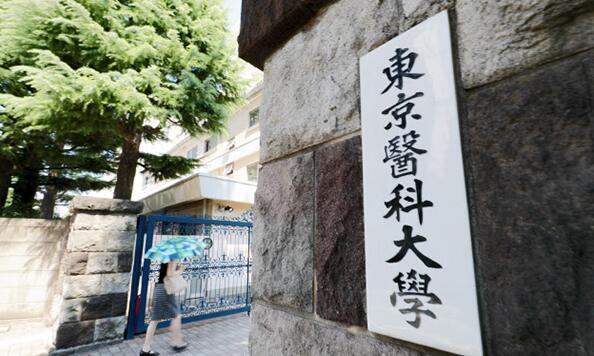 贪腐问题被曝光后,日本东京医大选出首位女校长