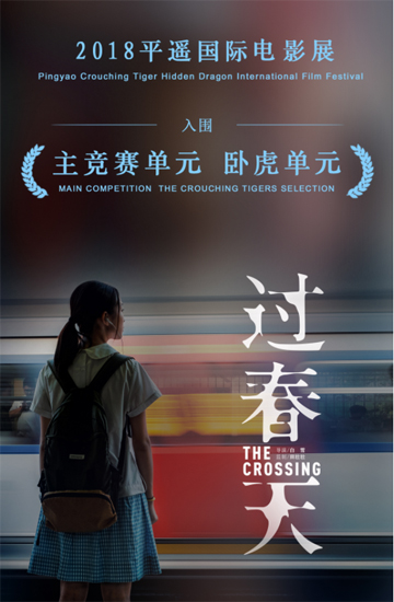 《过春天》入围平遥国际电影展主竞赛单元