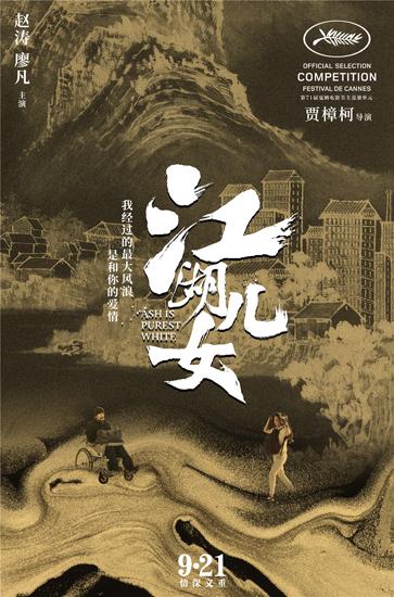 《江湖儿女》今日公映  杨超越讲述95后江湖事