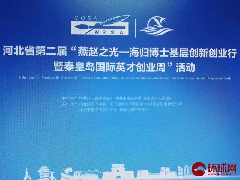 """河北省第二届""""燕赵之光--海归博士基层创新创业行""""活动在秦皇岛开幕"""
