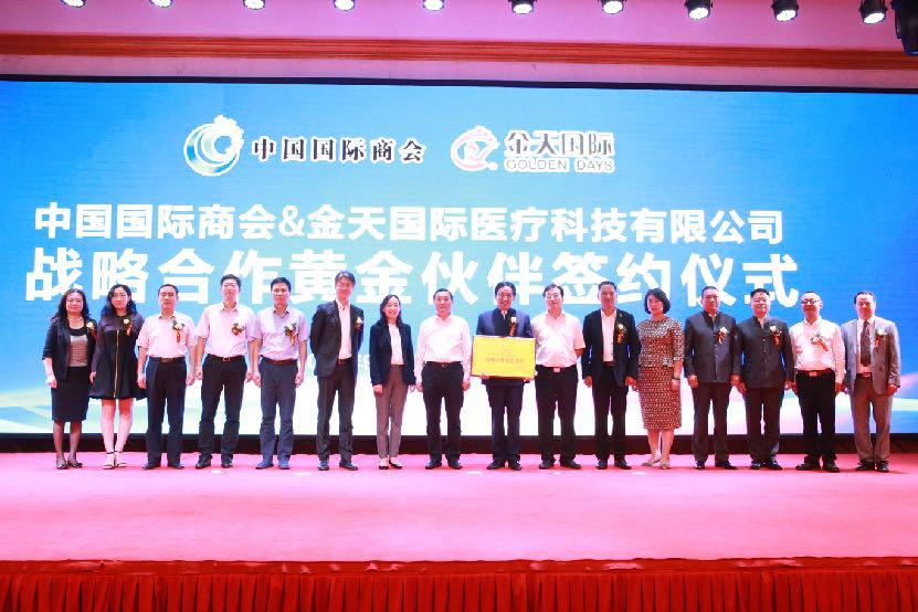 中国贸促会与金天国际达成战略合作:让世界共享健康