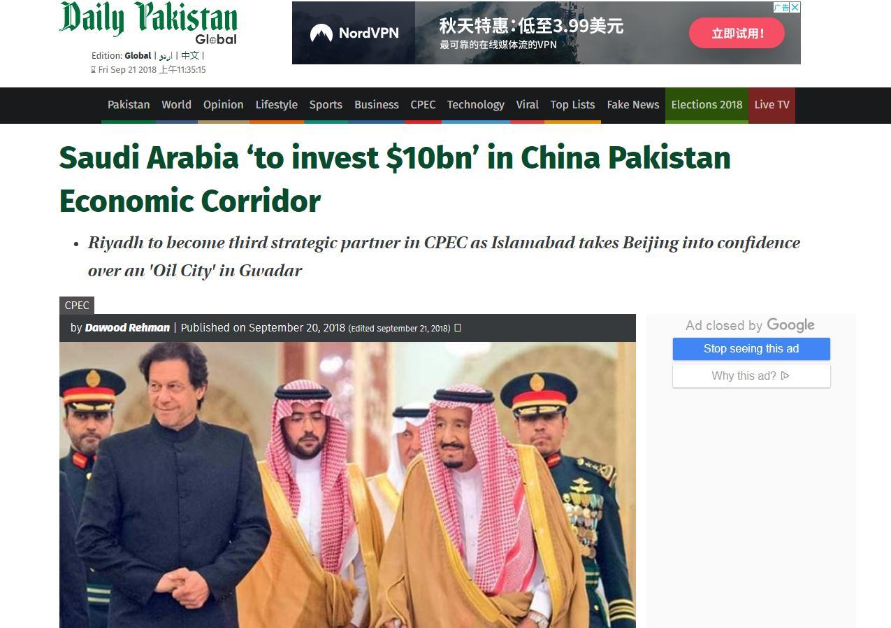 快讯!沙特阿拉伯同意加入中巴经济走廊项目 投资100亿美元