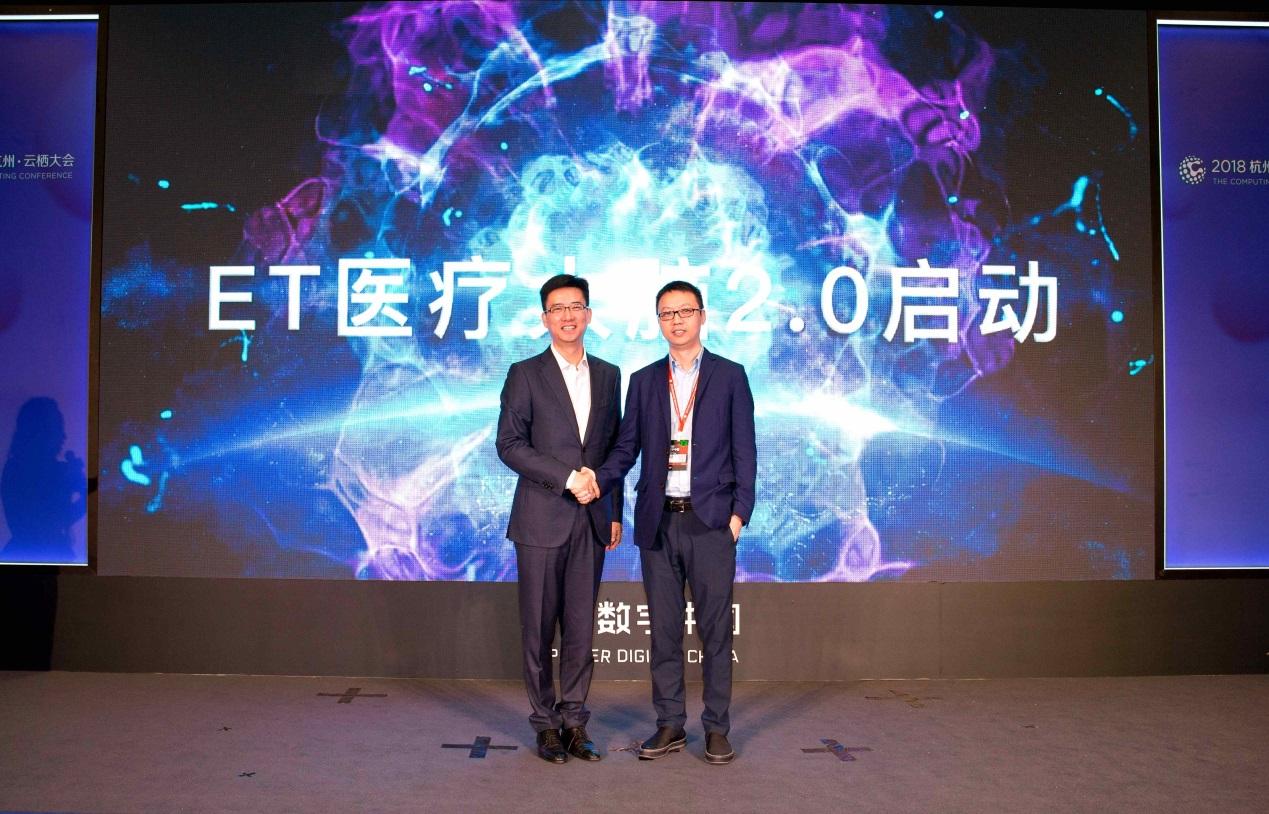 阿里整合医疗AI能力 ET医疗大脑2.0启动