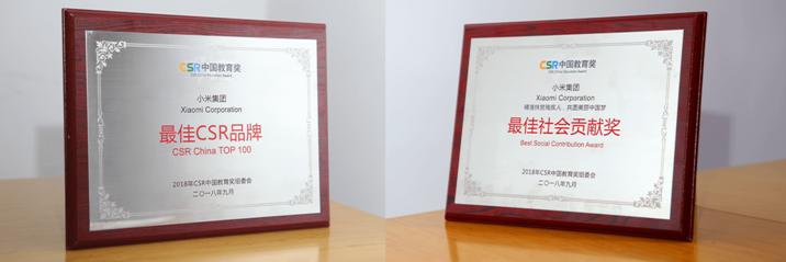 """小米""""精准扶贫残疾人""""项目获""""CSR中国教育奖"""""""