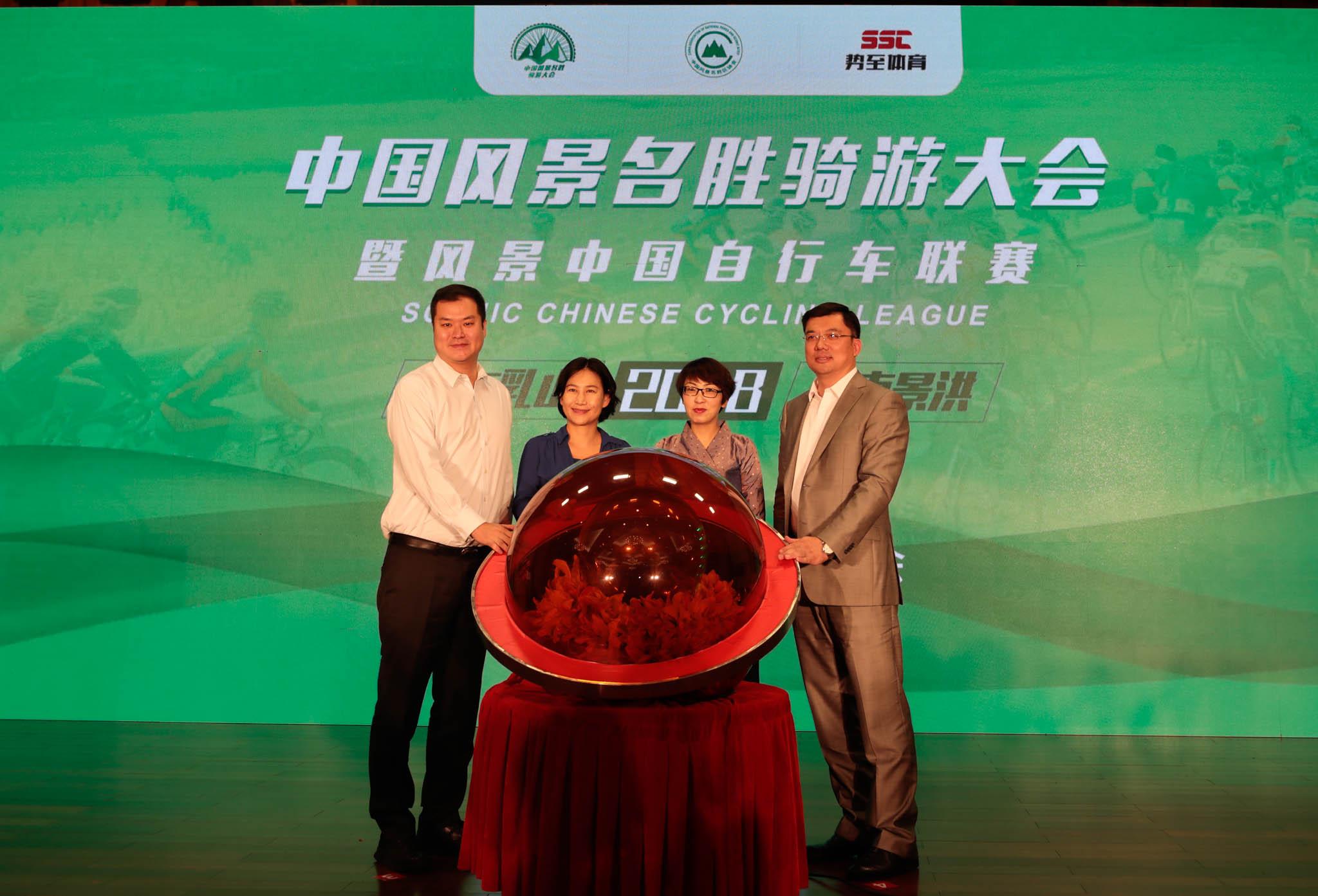 中国风景名胜骑游大会暨风景中国自行车联赛盛大开启