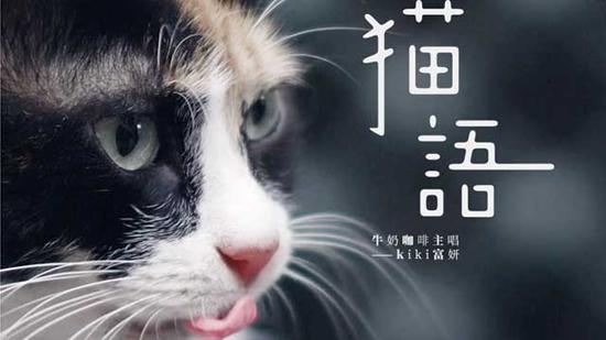 《爱猫之城》再曝推广曲MV 922上映