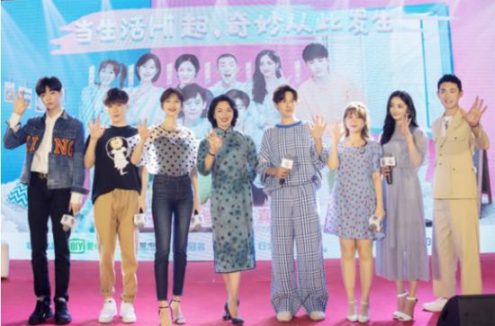 《Hi室友》9月26日开播 发布会爆笑不断