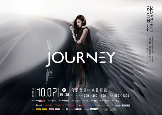 """张韶涵""""旅程""""演唱会 合肥站惊喜多多"""