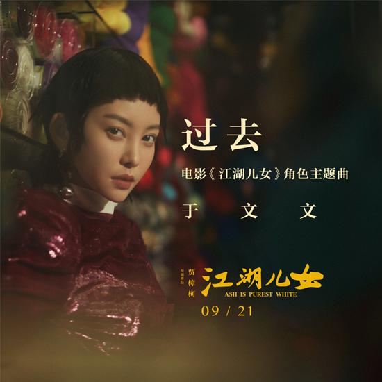 赵涛廖凡演绎红尘虐恋 于文文浅吟低唱江湖情