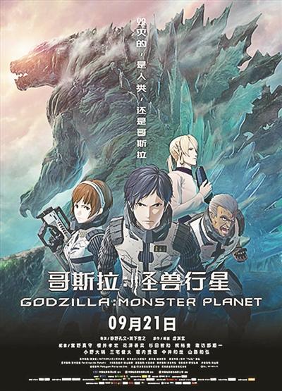 《哥斯拉:怪兽行星》首映礼 9月21日上映