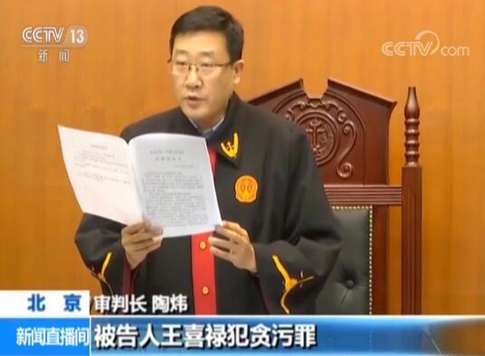 北京一名中学会计贪污395万余元 获刑11年