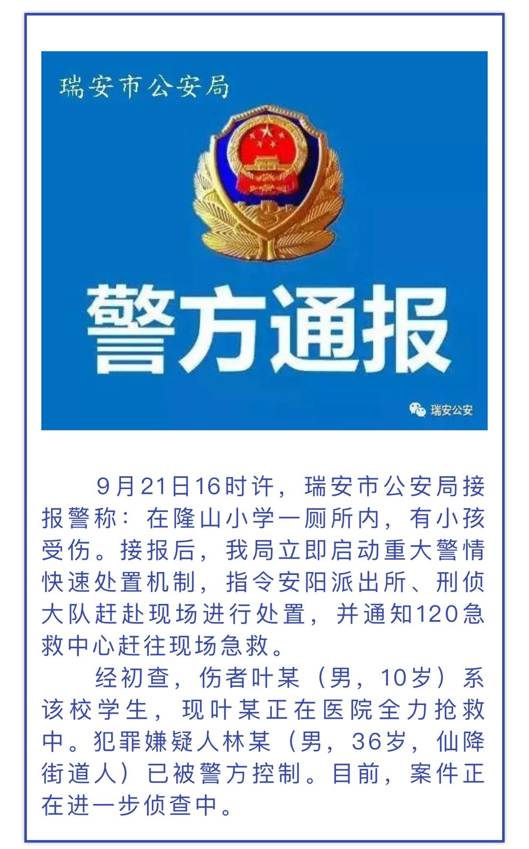 网传温州瑞安一家长杀害小学生 警方:嫌疑人已被控制,学生在抢救