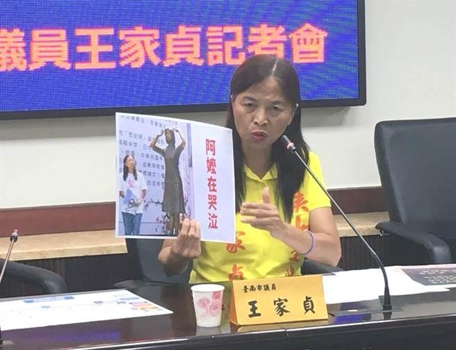 """""""台独""""是主流民意? 国民党议员举证痛批台南市府制造假新闻"""