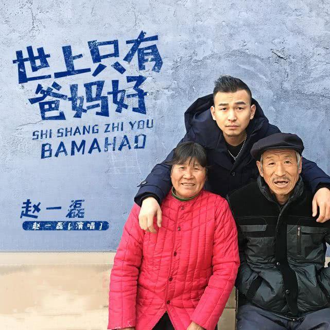 歌手赵节_歌手赵一磊中秋节最新单曲《世上只有爸妈好》献给父母感动了 ...