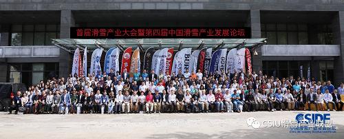 第四届中国滑雪产业发展论坛精彩回顾