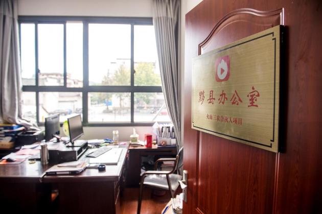国内首家短视频办公室来了 火山小视频助力黟县推广农产品