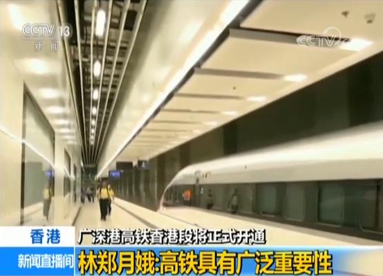 广深港高铁香港段将正式开通 林郑月娥:高铁具有广泛重要性