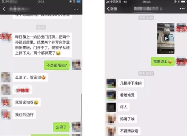 """湖南双峰微信群传""""奶奶打牌孙子摔死""""假消息,传谣者被拘"""