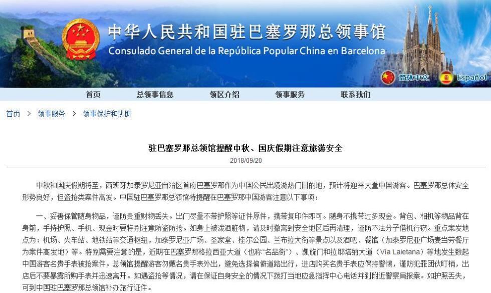 驻巴塞罗那领馆提醒中国游客勿戴名贵手表外出